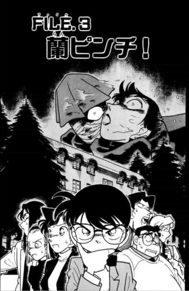 山荘包帯男殺人事件(名探偵コナン5巻 file1-5)