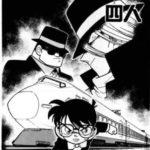 新幹線大爆破事件(名探偵コナン4巻 File.4-6)