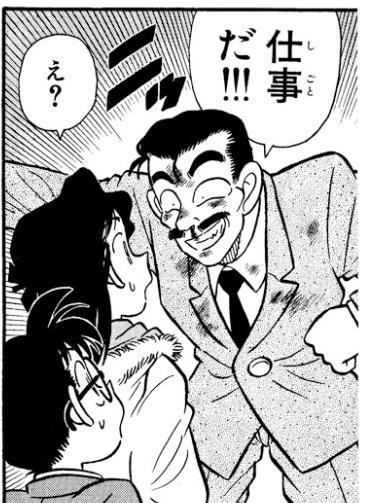 社長令嬢誘拐事件(名探偵コナン1巻 File.2-5)