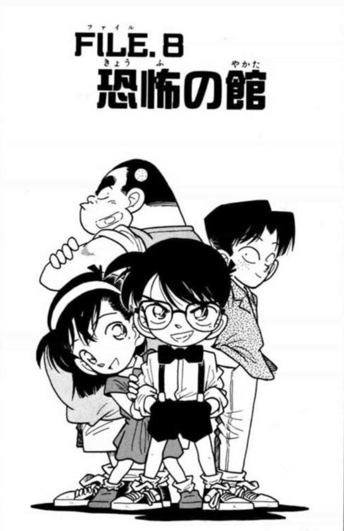 幽霊屋敷殺人事件(名探偵コナン2巻 File.8-10)