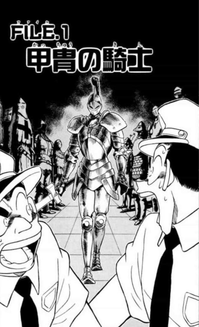 美術館オーナー殺人事件(名探偵コナン4巻 File.1-3)