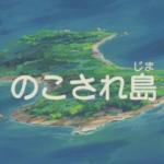 未来少年コナンあらすじ・ストーリー紹介:第1話「のこされ島」