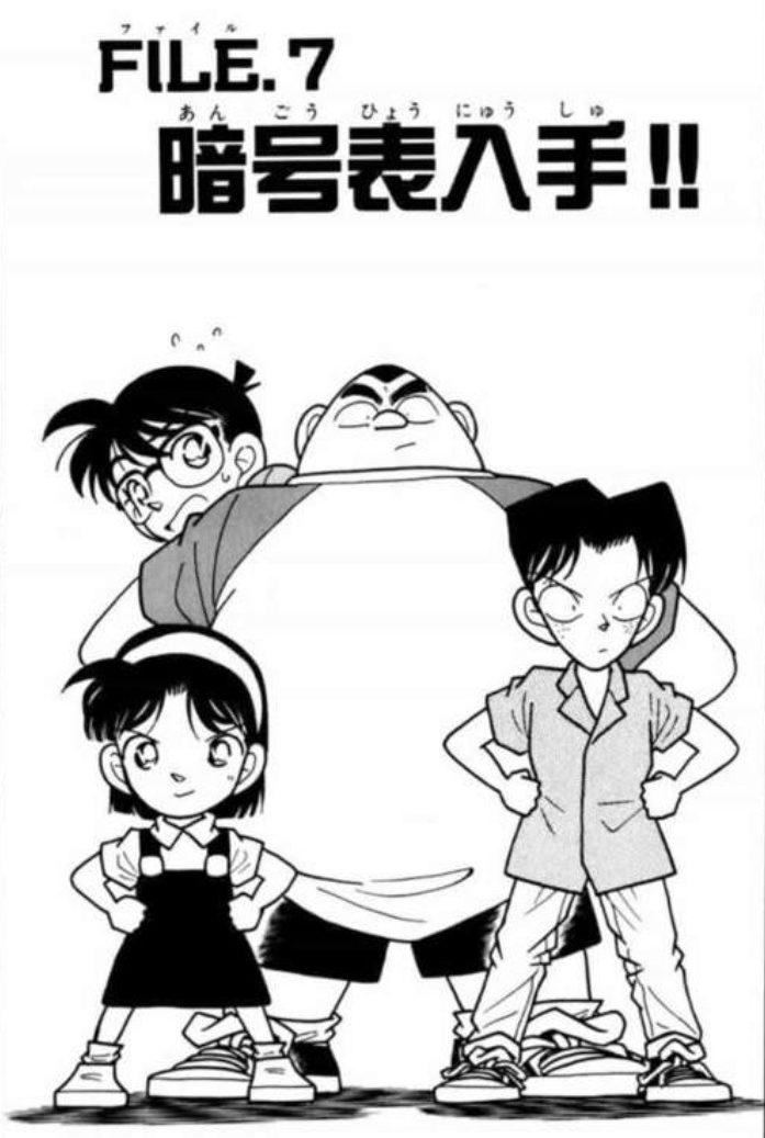 大都会暗号マップ事件(名探偵コナン4巻 File7-10)